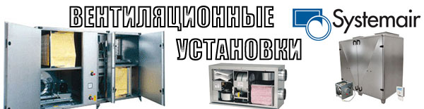 �������������� ��������� Systemair